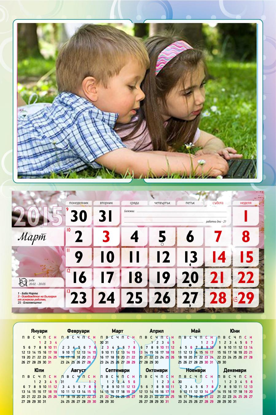 Онлайн поръчка на Календари 2015