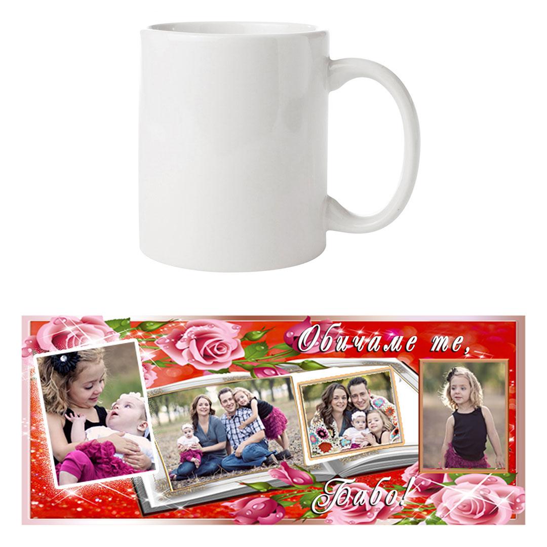 Чаша за Баба 4