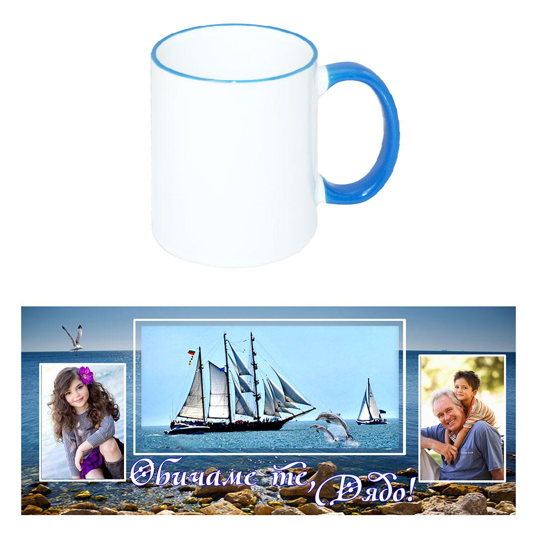 Чаша за Дядо 2