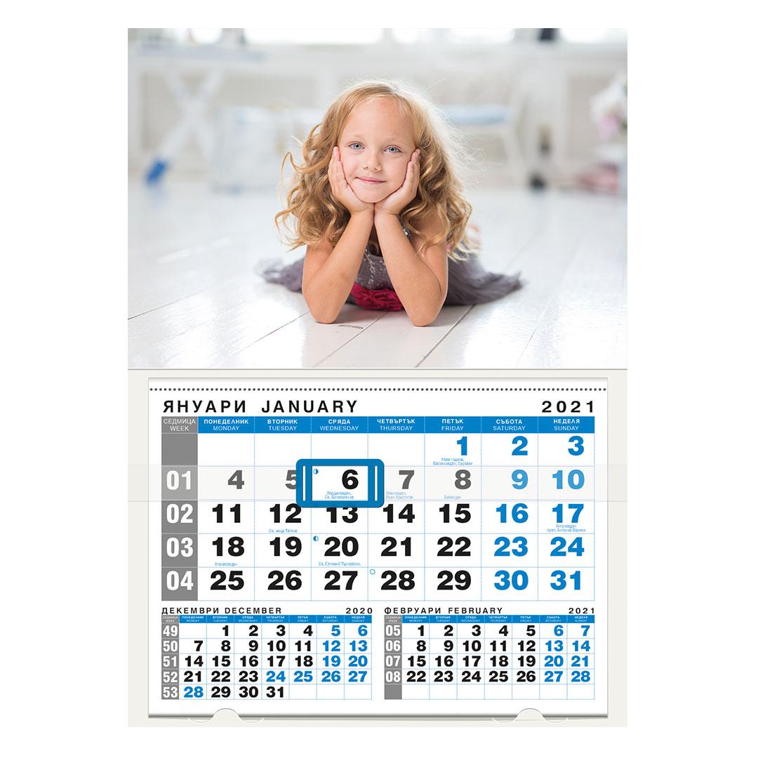 Календар Работен Blue 1