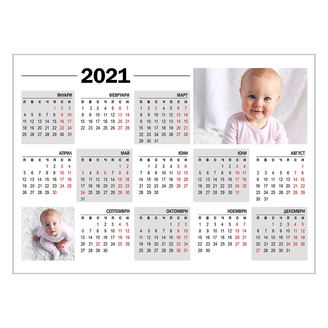 Календар - Магнит