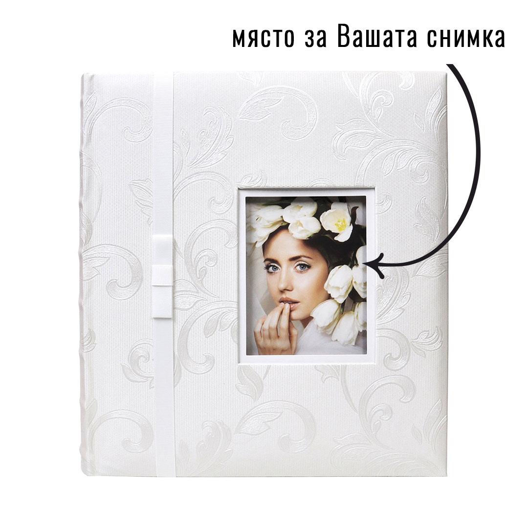 Албум Wedding Time -100 страници (пергамент)