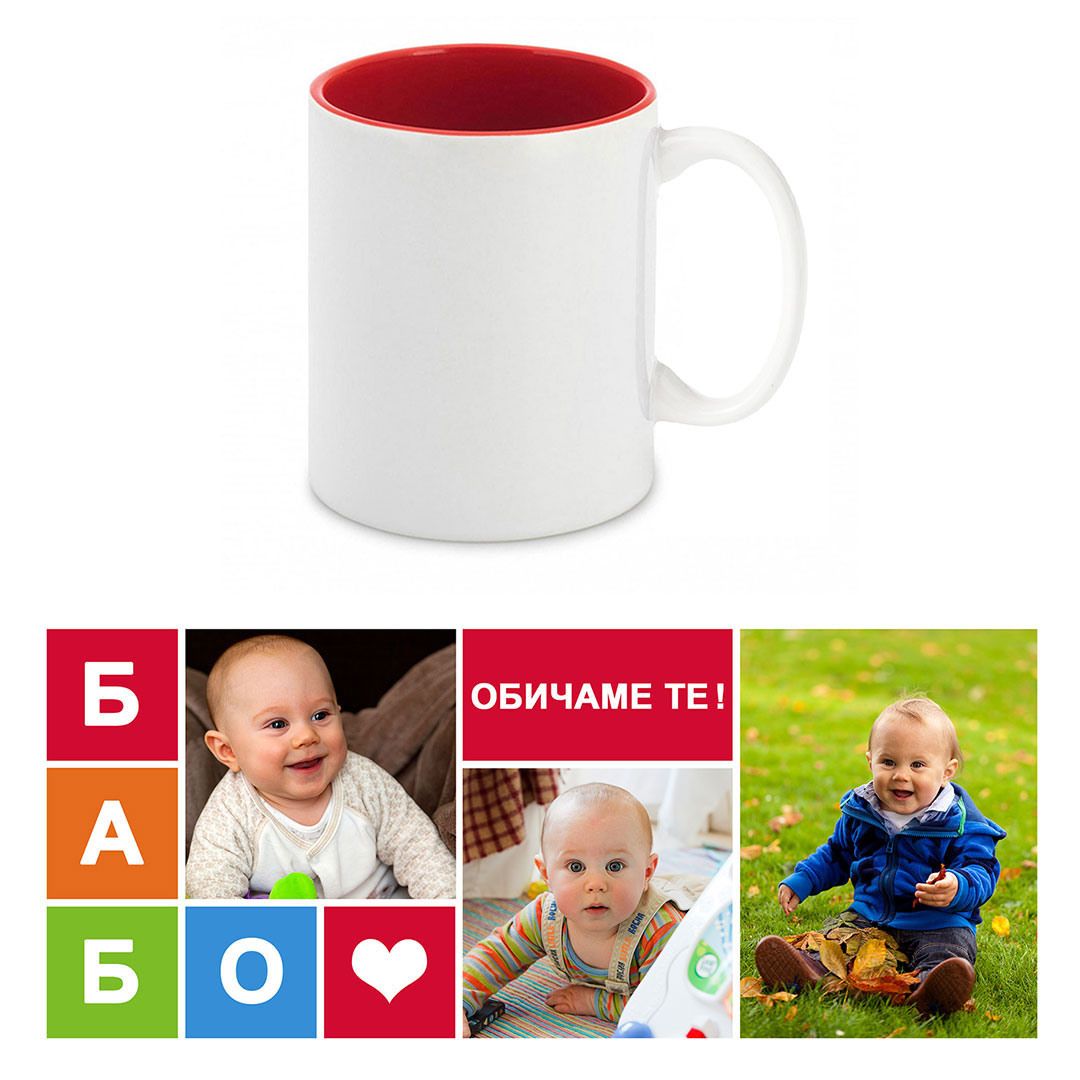 Чаша за Баба-Обичаме те 2