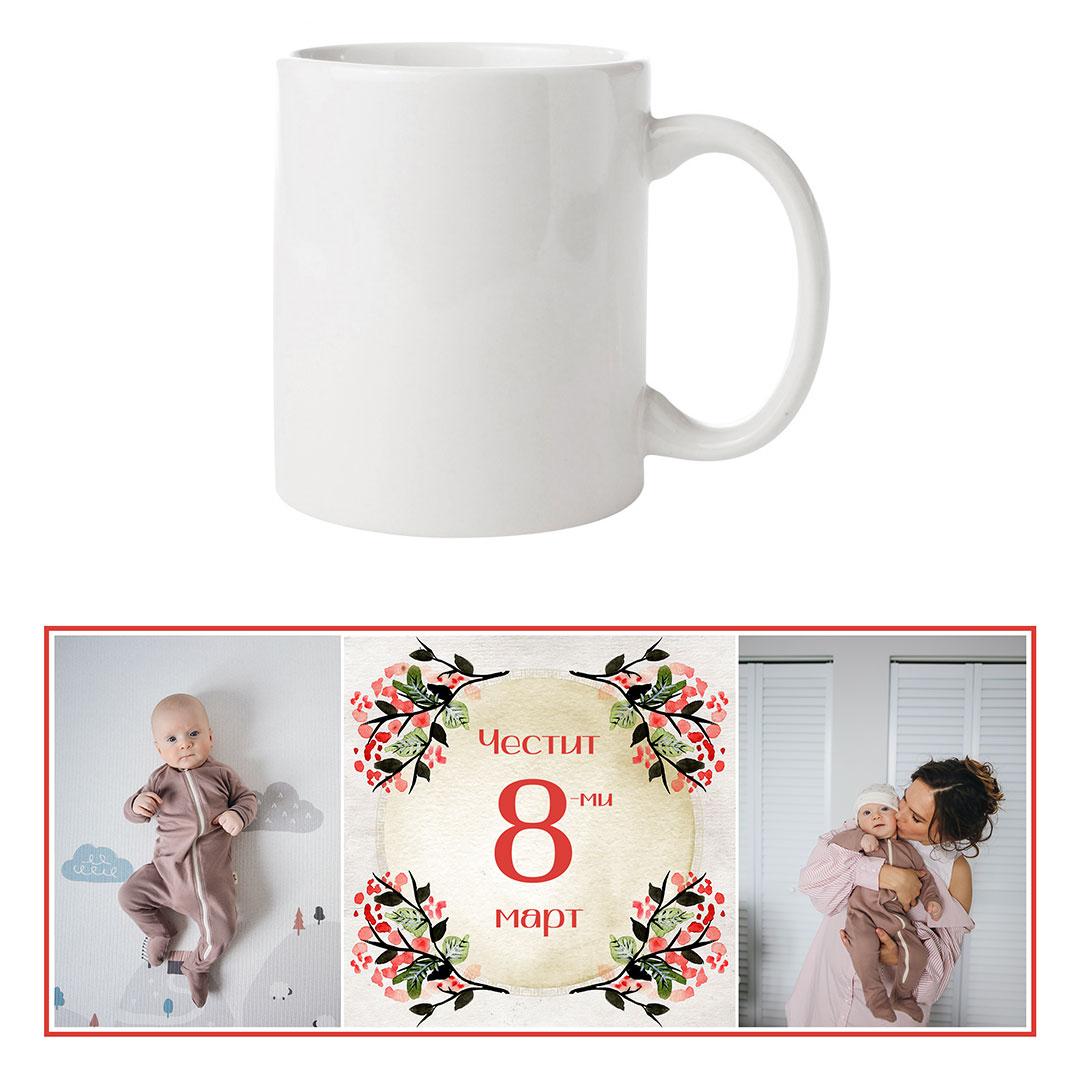 Чаша за Осми Март 1
